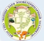 Венцы-Заря зооветеринарный техникум