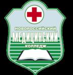 Новороссийский медицинский колледж