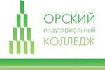 Орский индустриальный колледж