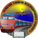 Ухтинский техникум железнодорожного транспорта Петербургского государственного университета путей сообщения