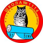 Средняя общеобразовательная школа N1114