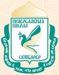 Общеобразовательная Православная школа в Усадьбе Свиблово им. Преподобного Сергия Радонежского