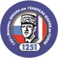 Школа № 1251 с углубленным изучением французского языка имени генерала Шарля де Голля