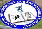 Приморское краевое училище культуры