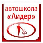 Автошкола «Лидер»