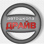 Автошкола «Драйв», г. Воронеж