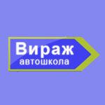 Автошкола «Вираж», г. Воронеж