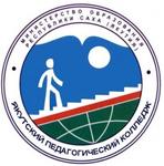 Якутский педагогический колледж  им. С.Ф. Гоголева