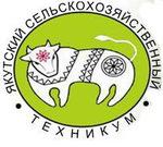 Якутский сельскохозяйственный техникум