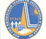 Кызылский техникум экономики и права потребителькой кооперации