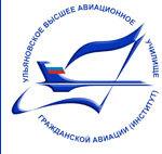 Ульяновский институт гражданской авиации имени маршала авиации Б.П. Бугаева