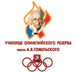 Московское среднее специальное училище олимпийского резерва № 4 им. А.Я. Гомельского