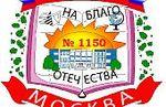 Средняя общеобразовательная школа № 1150 имени Героя Советского Союза К.К. Рокоссовского
