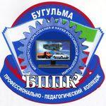 Бугульминский государственный профессионально-педагогический колледж