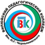 Вилюйский педагогический колледж имени Н.Г. Чернышевского