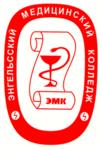 Энгельсский медицинский колледж