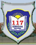 Школа № 117