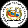 Сапожковский техникум имени Героя Социалистического Труда Д.М. Гармаш