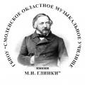 Смоленское областное музыкальное училище им. М.И Глинки (техникум)