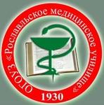 Рославльское медицинское училище