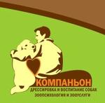 «Компаньон», дрессировка собак