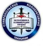 Ставропольский кооперативный техникум экономики, коммерции и права
