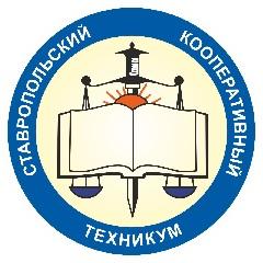 Ставропольский кооперативный техникум филиал  в городе  Минеральные Воды