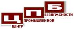 Центр промышленной безопасности, экспертизы и сертификации