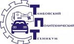 Тамбовский политехнический техникум им. М.С. Солнцева