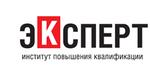Институт повышения квалификации и аттестации «Эксперт»