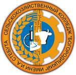 Сельскохозяйственный колледж «Богородицкий» им. И.А. Стебута