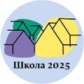 Школа № 2025