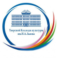 Тверской колледж культуры имени Н.А. Львова
