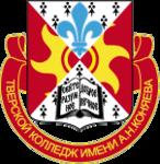 Тверской колледж имени А.Н. Коняева