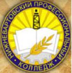 Нижневартовский профессиональный колледж