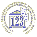 Средняя общеобразовательная школа № 123 с углубленным изучением предметов художественно-эстетического цикла средствами театрального искусства
