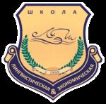 Лингвистическая школа-лицей Московского института иностранных языков