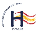 «HispaClub», центр испанского языка