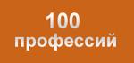 Школа сервиса «100 профессий» в Москве