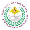 Институт менеджмента, экономики и инноваций