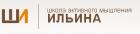 Школа активного мышления Ильина