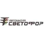 Автошкола «Светофор», г. Санкт-Петербург