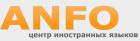 «ANFO», центр иностранных языков
