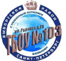Средняя общеобразовательная школа № 103 с углубленным изучением математики