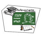 Средняя общеобразовательная школа N 469