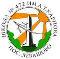 Средняя общеобразовательная школа № 472 имени А. Т. Карпова