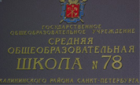 Средняя общеобразовательная школа N 78