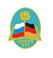 Средняя общеобразовательная школа N 111 с углубленным изучением немецкого языка
