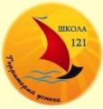 Средняя общеобразовательная школа № 121