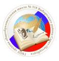 Средняя общеобразовательная школа N 518